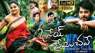 Osey Preminchave Latest Telugu Full Length Movie | Tanish, Anisha Tareeka, Vennela Kishore - 2018 width=