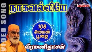 getlinkyoutube.com-Nagavalliye Yogavalliye | 108 Amman Poojai | Amman Song | Tamil Devotional | Veeramanidaasan |