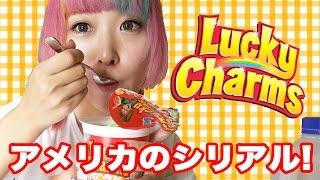 getlinkyoutube.com-Lucky charms!!お土産にもおすすめなアメリカのシリアル☆ Eating American Cereals mogumogu kawaii food