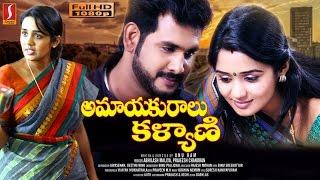 getlinkyoutube.com-Amayakuralu Kalyani Latest Telugu Full Movie | Telugu Movies | Telugu Dubbed Movies 2016 New Release
