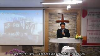 getlinkyoutube.com-홀리스피릿교회- 20161204 성령의  기름부음 찬양