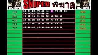 getlinkyoutube.com-เลขเด็ด 16/11/58 sniper พิฆาต หวย งวดวันที่ 16 พฤศจิกายน 2558