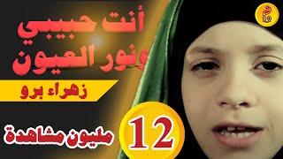 getlinkyoutube.com-أنت حبيبي ونور العيونِ | محمد فاضل وزهراء برو