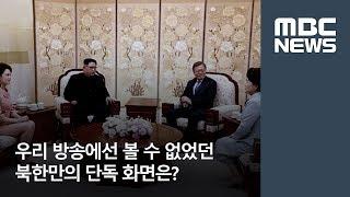 우리 방송에선 볼 수 없었던 북한만의 단독 화면은?  [뉴스데스크]