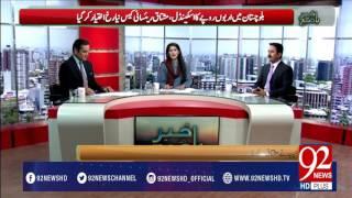 Bakhabar Subh -15-02-2017- 92NewsHDPlus