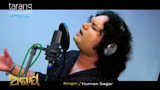 Abhay Title Song | Audio Making | Odia Film 2017 | Anubhab, Elina | TCP