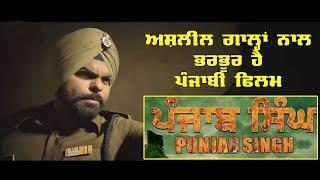 ਅਸ਼ਲੀਲ ਗਾਲ੍ਹਾਂ ਨਾਲ ਭਰਭੂਰ ਹੈ ਫਿਲਮ Punjab Singh ਦੇਖੋ ਇਹ ਰਿਪੋਰਟ