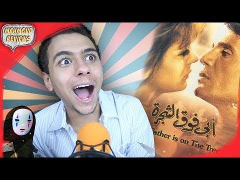 مراجعة فيلم أبي فوق الشجرة | Mahmoud Reviews