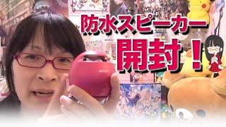 getlinkyoutube.com-お風呂で使う! SONY SRS-X1 防水ワイヤレススピーカー!!