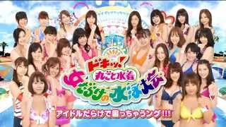 getlinkyoutube.com-【アイドリング】CR女だらけの水泳大会 5月19日全国順導入開始!