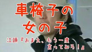 "getlinkyoutube.com-【芸能人感動する話】江頭2:50動画""車椅子の女の子"""
