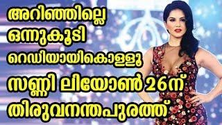 അറിഞ്ഞില്ലെ ഒന്നുകൂടി റെഡിയായി കൊള്ളൂ സണ്ണി ലിയോൺ 26ന് തിരുവനന്തപുരത്ത് | Sunny leone to Kerala