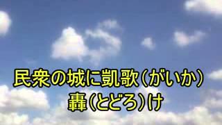 getlinkyoutube.com-新学会歌・誓いの青年よ