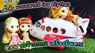 ละครบายบลายธ์ (by Blythe)  ตอน อะจ๊ากกก!!! เครื่องบินตก!!!   แม่ปูเป้ เฌอแตม Tam Story