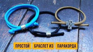 Простой браслет из паракорда / The simple paracord bracelet