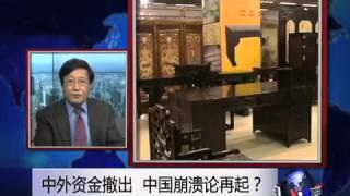 getlinkyoutube.com-焦点对话:中外资金撤出,中国崩溃论再起?