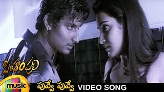 Simham Puli Telugu Movie Songs | Puvve Puvve Video song | Jiiva | Ramya | Mango Music