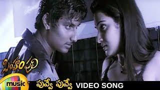 getlinkyoutube.com-Simham Puli Telugu Movie Songs | Puvve Puvve Video song | Jiiva | Ramya | Mango Music