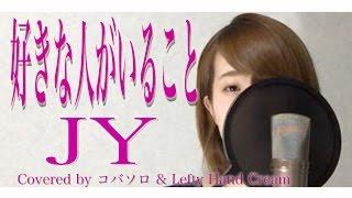 getlinkyoutube.com-好きな人がいること/JY『好きな人がいること』主題歌(Full Covered by コバソロ & Lefty Hand Cream)歌詞付き