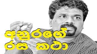 getlinkyoutube.com-Anura Dissanayake 2014.09.12