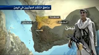getlinkyoutube.com-مناطق انتشار الحوثيين في اليمن
