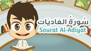 getlinkyoutube.com-Surah Al-Adiyat - 100 - Quran for Kids - Learn Quran for Children