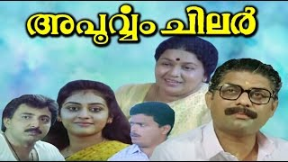 getlinkyoutube.com-Apoorvam Chilar 1991 Malayalam Full movie   Jagathi Sreekumar   Innocent   Parvathi