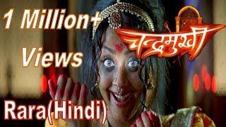 Chandramukhi - Rara ( Hindi) || English Subtitles width=