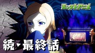 getlinkyoutube.com-続・最終話「パンドラの箱」【モンストアニメ公式】