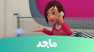 getlinkyoutube.com-مدرسة البنات- وحدنا في المنزل- قناة ماجد  Majid Kids TV