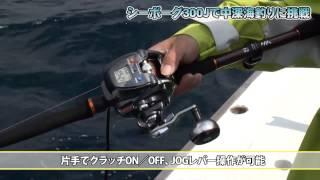 getlinkyoutube.com-シーボーグ300Jで深海釣りに挑戦!!
