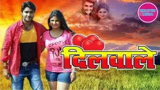 Dilwale II Bhojpuri Movie II First Look Poster II Release II Pradeep R Pandey, Neha Shree