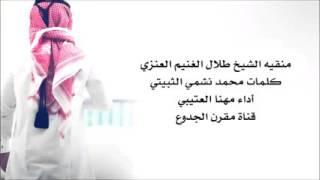 getlinkyoutube.com-شيله عنزه:اداء مهنا العتيبي