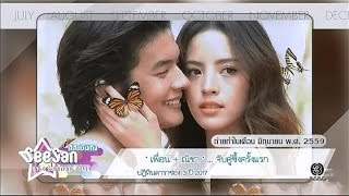 "getlinkyoutube.com-สีสันบันเทิง | ""เพื่อน + ณิชา"" จับคู่ซึ้งครั้งแรก ปฏิทินดารา ช่อง 3 | 02-12-59 | TV3 Official"