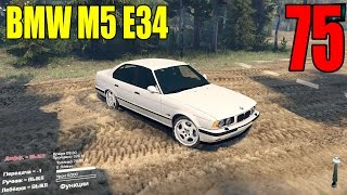 getlinkyoutube.com-Моды для Spintires 2015 - BMW 5 E34 #75