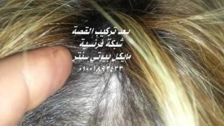 getlinkyoutube.com-تركيب قصة شبكة فرنسية شعر طبيعي والنتيجة قبل وبعد لحالات الشعر الخفيف من مقدمة الرأس