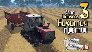 getlinkyoutube.com-Никитич против - ч3 Farming Simulator 2015