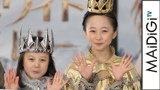 getlinkyoutube.com-本田望結、妹・紗来が好きすぎる!「顔見るだけでキュンキュン!」 映画「スノーホワイト/氷の王国」公開記念イベント2