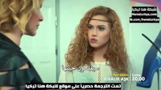 مسلسل حب للايجار  – إعلان 2 الحلقة 33 مترجم للعربية