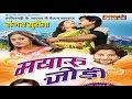 Chhattisgarhi Song Collection - Mayaru Jodi - Sanjay Surila - Mamta Sahu