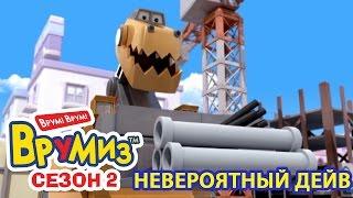 getlinkyoutube.com-Врумиз - Невероятный Дейв (мультик 39) - Мультфильмы для детей