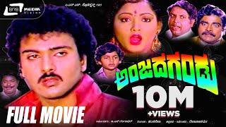 getlinkyoutube.com-Anjada Gandu – ಅಂಜದ ಗಂಡು Kannada Full Movie HD   V. RAVICHANDRAN, KUSHBOO, DEVARAJ