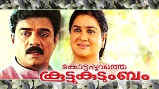 getlinkyoutube.com-Malayalam Full Movie - Kottappurathe Koottukudumbam - Full Length Malayalam [HD]