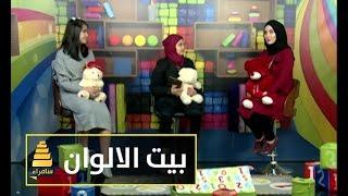 getlinkyoutube.com-برنامج بيت الالوان مع النجمات ملاك الطرايرة ومنن العزاوي والشاعرة رهف عطية 19-1-2017