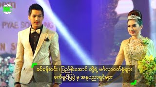 getlinkyoutube.com-Khin San Win & Pyae Soe Aung'S Bridal Fashion Show In Yangon
