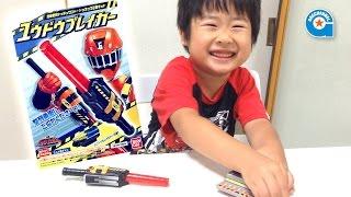 getlinkyoutube.com-トッキュウジャーの食玩ユウドウブレイカー【がっちゃん5歳】トッキュウ6号キット