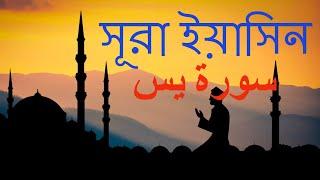 getlinkyoutube.com-Quran Bangla Translation - 36.Sura Yasin -Bangla Quran-Al Quran Bangla-Bangla Quran Mp3