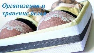 getlinkyoutube.com-ОРГАНИЗАЦИЯ И ХРАНЕНИЕ БЕЛЬЯ (бюстгальтеры)