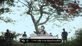getlinkyoutube.com-คำยินดี (Kum Yin Dee) - Klear [Official MV]
