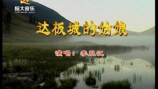 getlinkyoutube.com-李双江 - 达坂城的姑娘